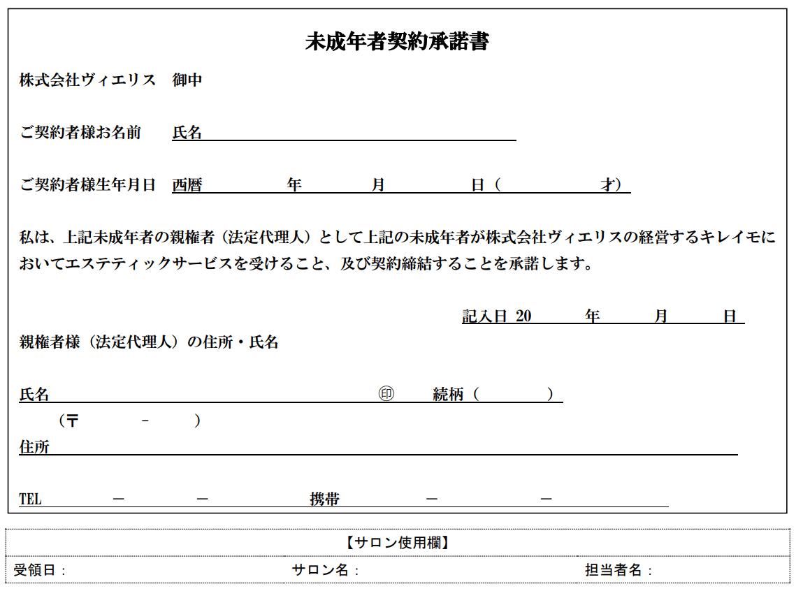 キレイモ 未成年契約承諾書