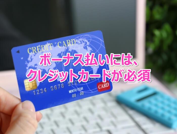 キレイモ ボーナス払い クレジットカード